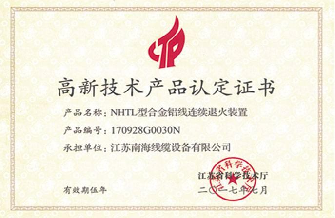 高新技术产品认证证书1