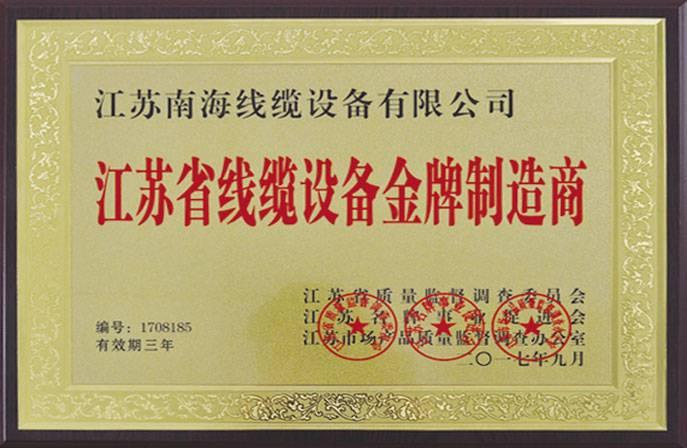 江苏省线缆设备金牌制造商