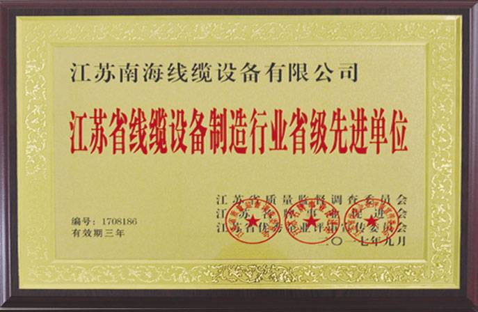 江苏省线缆设备制造行业省级先进单位