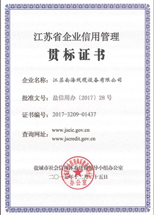 江苏省企业信用管理